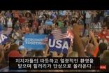 미 대선, 힐러리 인기는 카메라 조작 덕분