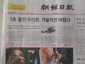 """조선일보, """"국내 항공산업 죽이는 매국행위"""" 중단하라"""