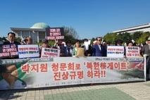 애국시민연합, 박지원 여적죄 청문회 빨리 하라