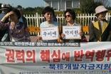 화난 국민들, '북核게이트, 종북 정치인 청문회 실시하라'