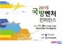 방사청·기품원, '2016년 국방벤처 컨퍼런스 개최'