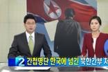 북한, 한국에서 활동한 간첩을 공개하다