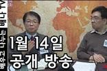 [이춘근의 국제정치] 138회 - 미국과 중국 향후 국제정세는 어떻게 되나