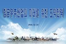 위기의 한국경제, 구원투수가 된 항공산업