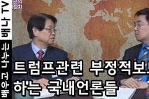 [이춘근의 국제정치] 145회 - 국내외 언론들은 플레이어가 아니라 리포터가 되야한다