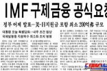한국에 반미정권 들어서면 제2의 IMF 온다