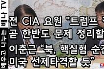 [이춘근의 국제정치] 150회 - 중국과 북한의 관계는 필연적으로 험악해질 것이다