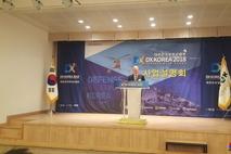 2018 대한민국방위산업전(DX Korea 2018)  사업설명회 개최!