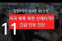 남재준, '미국의 대북선제타격 가능성' 토크쇼서 공개
