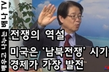 [배나강의] 이춘근의 전쟁론 14회 - 평화의 미스터리, 잔인한 평화 조약일 수록 평화를 더 지속시킨다