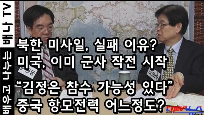 [이춘근의 국제정치] 153회 - 항공모함은 전쟁용이 아니다, 미국 '극동방위선'에서 한국 제외?