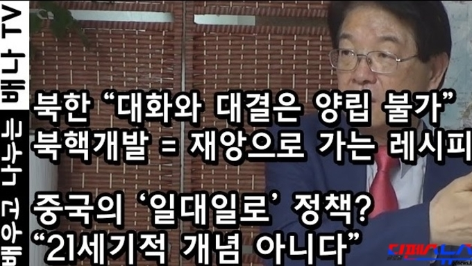 [이춘근의 국제정치] 157회 - 5월 20일 공개방송, '트럼프 대통령 탄핵설', 정말 탄핵 사유일까?