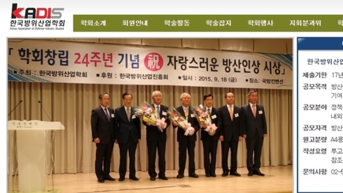 한국방위산업학회 홈페이지 방문객 100만명 돌파