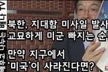 [이춘근의 국제정치] 160회, 북한 체제 보장? 해주고 싶어도 불가능하다