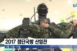 대전광역시, 첨단국방산업전 개최 '첨단무기체계 한 눈에'