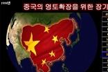 중국이 한국 정치인들에게 뇌물을 주는 방법