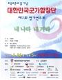 대한민국군가합창단, 제2회 정기연주회 개최
