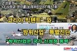 코리아 빅텐트와 '국가신성장동력' 한국방위산업