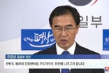 """통일부, """"북, 우리의 진정성 있는 제안에 호응해야"""""""