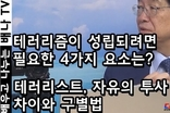 [배나강의] 이춘근의 전쟁론 28회 - 테러는 21C의 새로운 전쟁 양상이다.