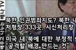 """[이춘근의 국제정치] 168회 - 북한 경제, 작년 3.9 성장 … """"정권 통제력이 약화되는 것"""""""