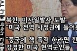 """[이춘근의 국제정치] 169회 - 美 현역 군인들, 대북 강경 발언? """"군사적 준비되었다는 증거"""""""