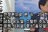 [배나강의] 이춘근의 전쟁론 30회 - 테러전쟁 시대: 북한 문제의 본질, 전쟁론으로 본 6.25 전쟁
