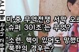 """[이춘근의 국제정치] 170회 - """"한국, 스스로 핵을 개발하고 핵 무장을 해야"""