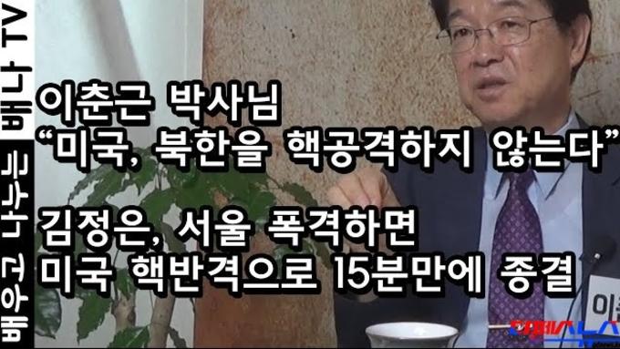[이춘근의 국제정치] 171회 - 북미관계, 말싸움, 북한핵, 일본, ICBM, 예방전쟁, 중국
