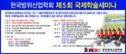 한국방위산업학회, 제5회 국제학술세미나 개최