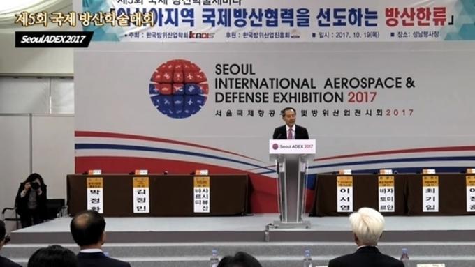한국방위산업학회, 제5회 국제방산학술세미나 개최