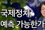 [이춘근의 국제정치 8회] 국제정치, 예측가능한가?