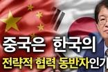 [이춘근의 국제정치 20회] 중국은 한국의 전략적 협력 동반자인가? (2)