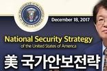 [이춘근의 국제정치 21회] 美 국가안보전략 보고서