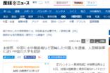 미 검찰, 중국에 수중청음기 밀반입 중국인 체포