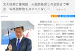 일본 매체, 한국 문 대통령 중병설 의혹 보도