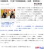 미 국무, 아베 총리에 '북한에서 일본인 납치문제협의'
