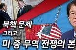 [이춘근의 국제정치 48회] 북핵 문제 & 미·중 무역 전쟁의 본질 