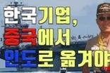 한국기업, 중국에서 인도로 옮겨야