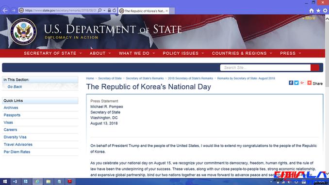 미 폼페이오 국무장관, 한국 제73주년 광복절 축사