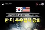 미·중 패권전쟁 덕분에 날개 단 한국의 우주산업