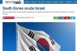 한국 정부, 이스라엘을 모욕하다