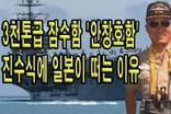 3천톤급 잠수함 '도산 안창호함' 진수식에 일본이 떠는 이유