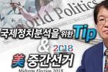 [이춘근의 국제정치 53회] 국제정치분석을 위한 Tip and 美 중간선거