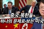 [이춘근의 국제정치 54회] 중국·북한을 하나의 문제로 보는 미국