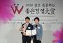 유디치과, '2018 좋은경영대상' 여가부 장관상 수상