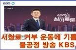 시청료 거부운동에 기름 부은 불공정 방송 KBS