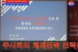 [비상국민회의] 주사파의 체제전복 전략전술과 대비책