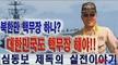 북한만 핵보유하나? 대한민국도 핵보유해야!