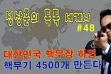 대한민국, 핵무장하면 핵무기 4500개 만든다